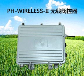 无线阀控器 PH-WIRELESS-II型
